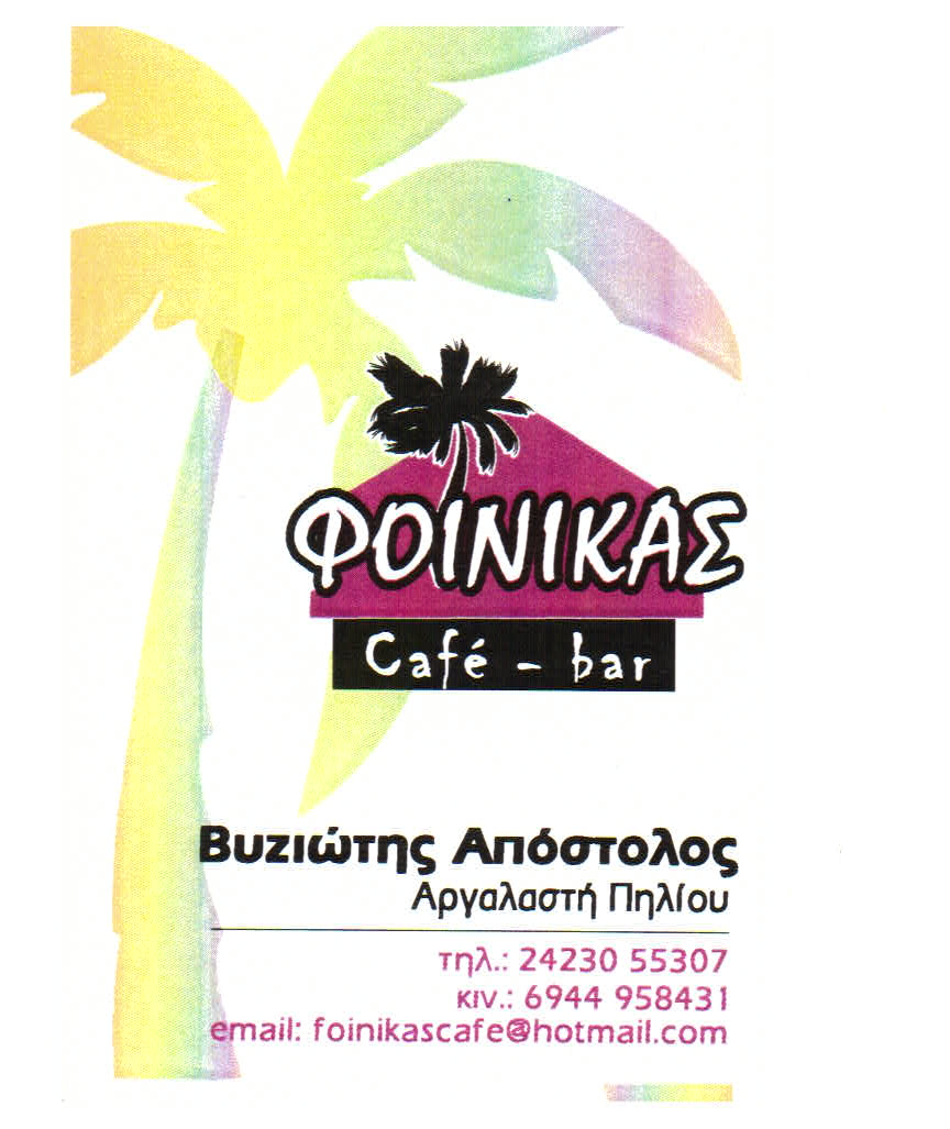 foinikas-001-1
